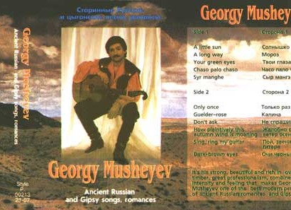 russkie-gorodskie-romansy-i-cyganskie-pesni-1993