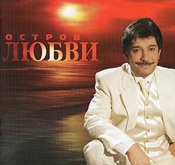 ostrov-lyubvi-2002