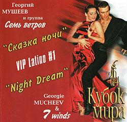 skazka-nochi-2004