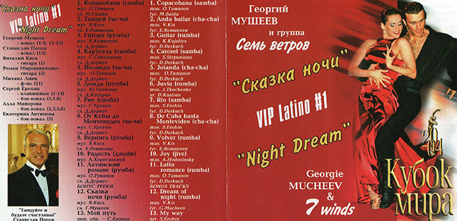 night-dream-cover