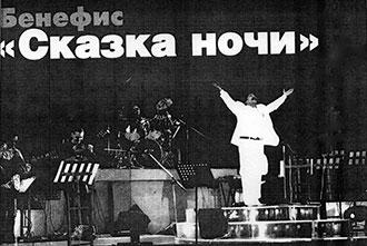 """Бенефис Георгия Мушеева """"Сказка ночи"""""""