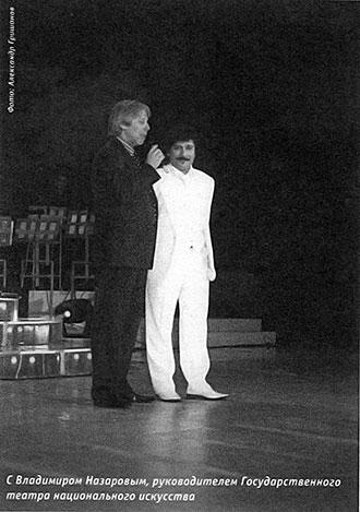 Георгий Мушеев с Владимиром Назаровым - руководителем Государственного театра национального искусства