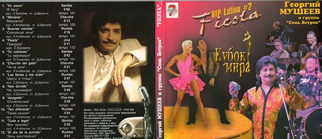 "Обложка альбома ""Fiesta. VIP latino #2"" Георгия Мушеева с разворотом"