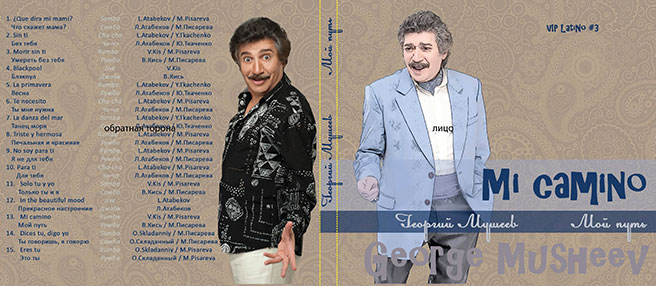 "Обложка альбома ""Mi camino"" Георгия Мушеева с разворотом"